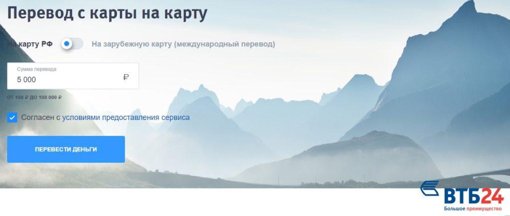 Изображение - Перевод между картами разных банков vtb24-s-karty-na-kartu-str-1-1024x434