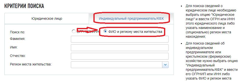 Поля ввода данных для поиска ИНН ИП