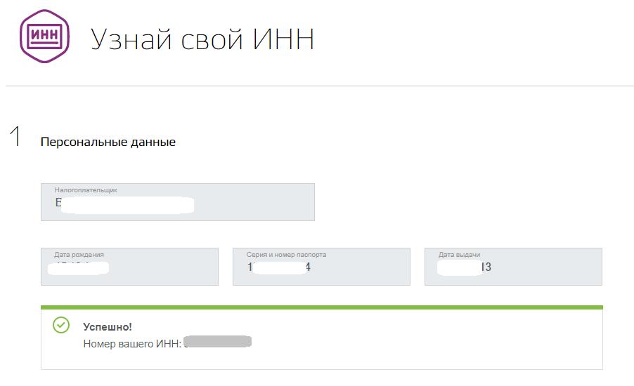 Результат поиска ИНН на сайте Госуслуги