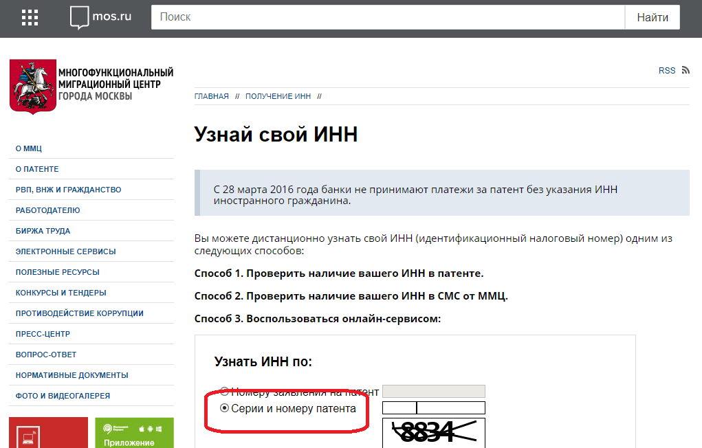 как посмотреть инн через интернет заявка на кредит райффайзенбанк онлайн заявка