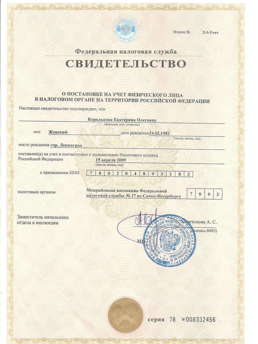 Как узнать свой ИНН через интернет онлайн по паспорту ...