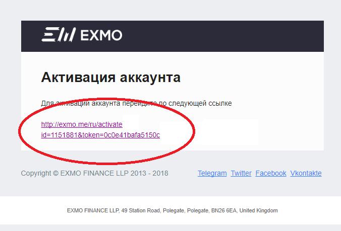 Активация аккаунта на бирже Exmo