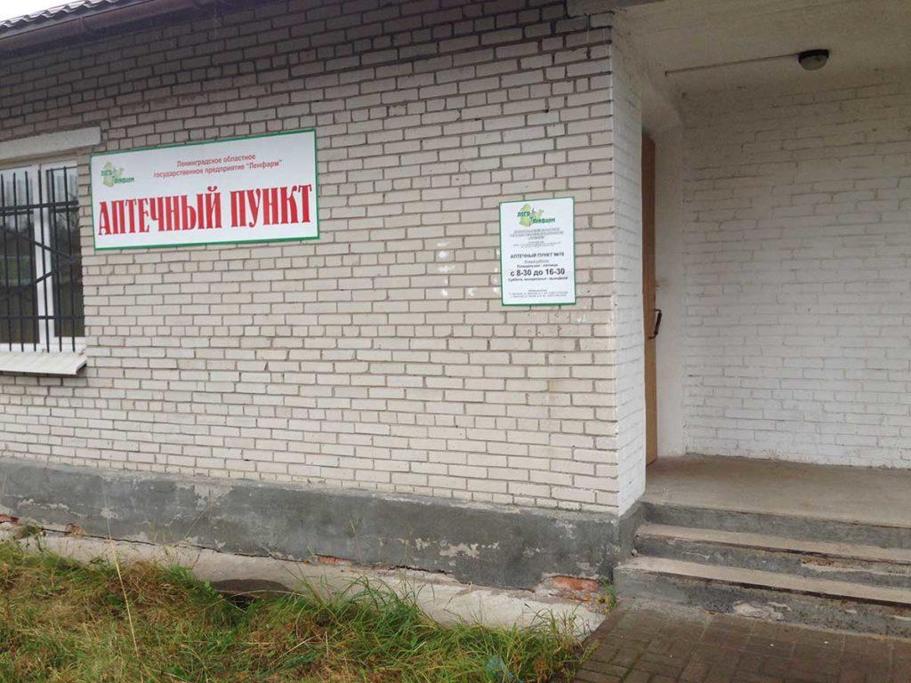 Аптека в деревне