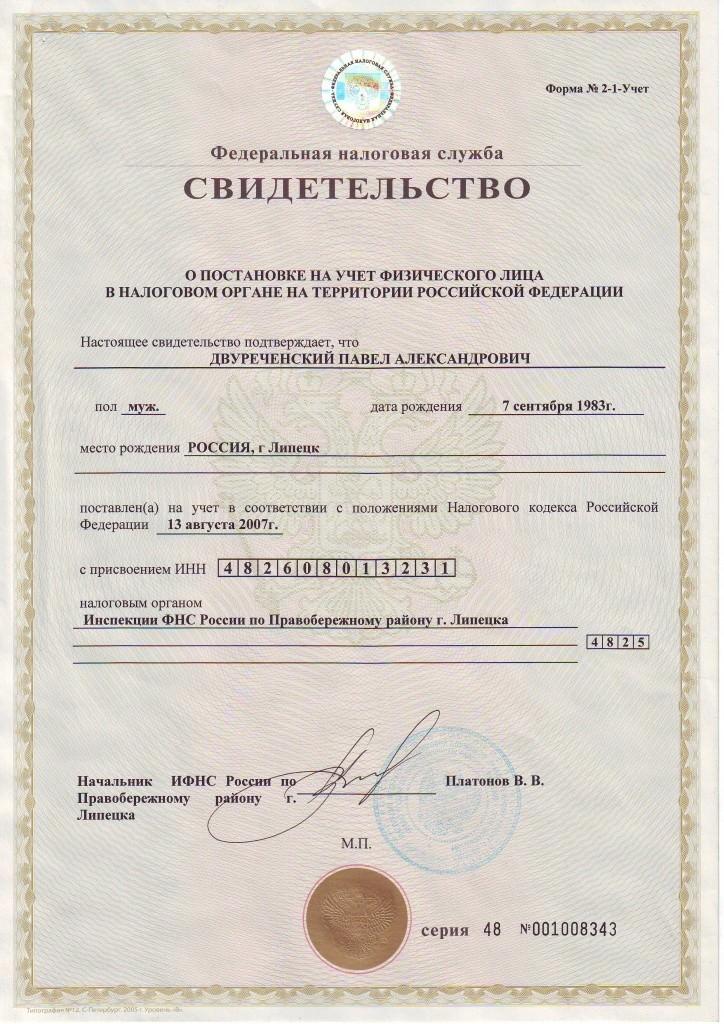 Регистрация ип нужна ли копия инн обязательно ли предоставлять гарантийное письмо при регистрации ооо