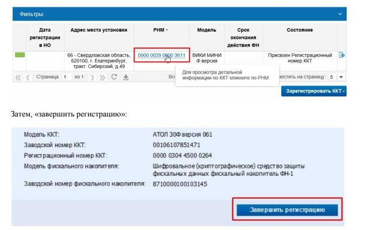 Присвоение регистрационного номера ККТ