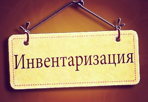 Табличка с объявлением об инвентаризации