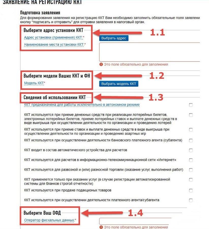 Заявление о регистрации ККТ