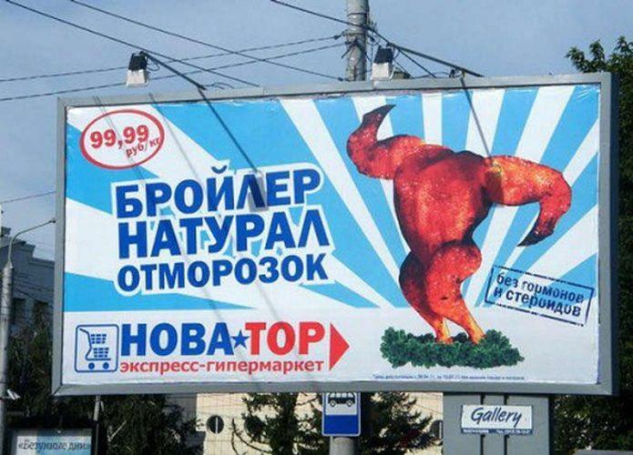 Тупая реклама