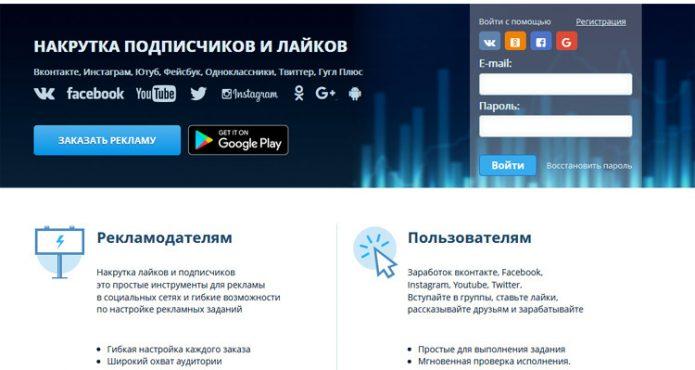 Сайт Vktarget