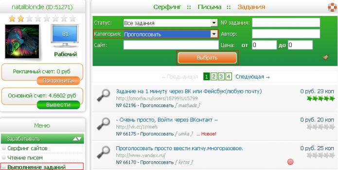 Работа на сайте ProfitCentr
