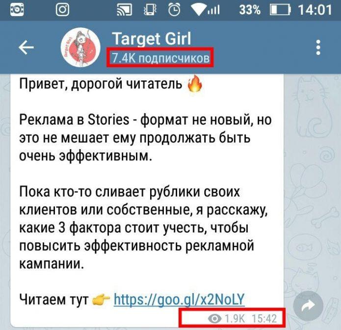 Размещение рекламы на своём канале в телеграмме