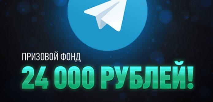 Участие в конкурсах телеграмма