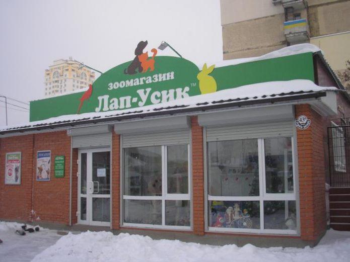 ЛапУсик