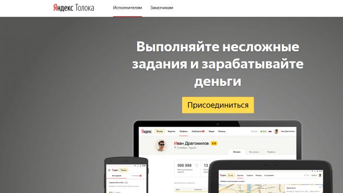 Яндекс.Толока