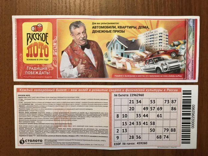 Билеты лотереи «Русское лото»