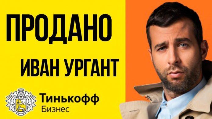 Ургант в рекламе «Тинькофф»