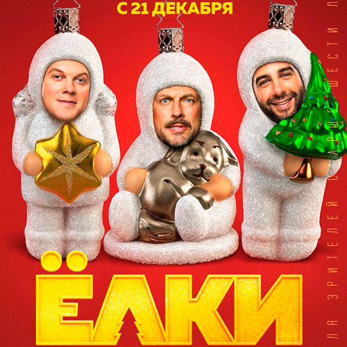 Постер фильма «Ёлки»