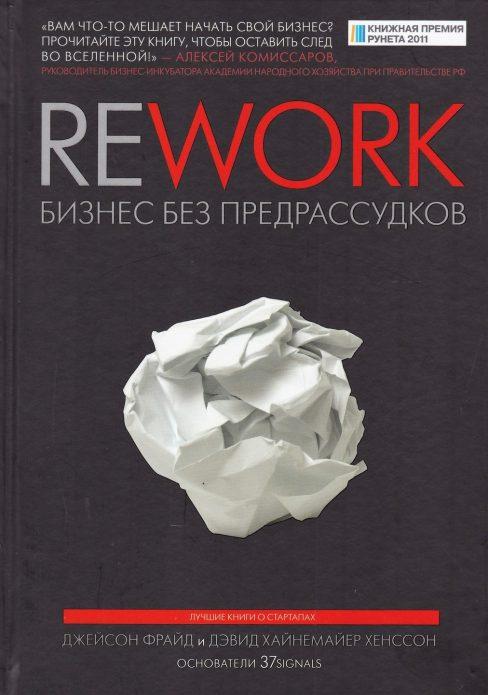 10 лучших книг по бизнесу и саморазвитию, «Rework». Джейсон Фрайд, Дэвид Хенссон
