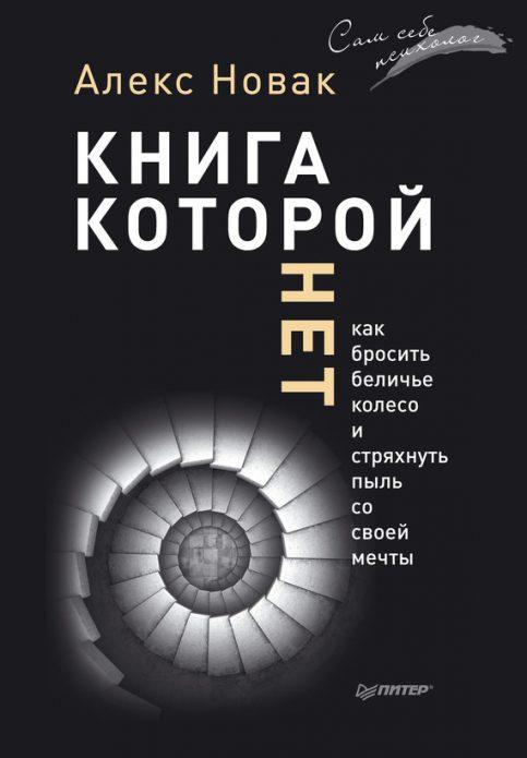 «Книга, которой нет» (Алекс Новак)