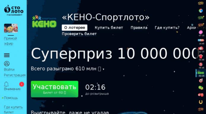 КЕНО-Спортлото