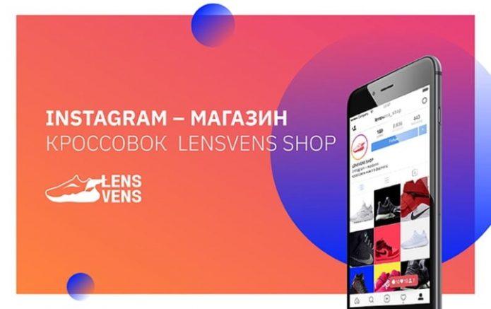 LensVens Shop