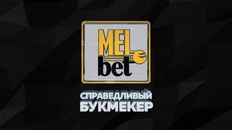 Обзор на букмекерскую контору «Мелбет»