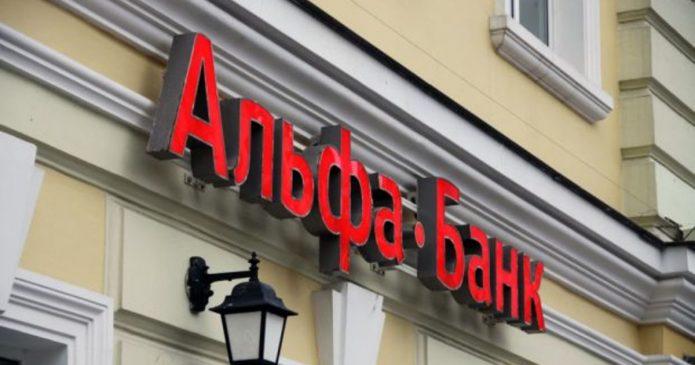 Вывеска Альфа-Банка