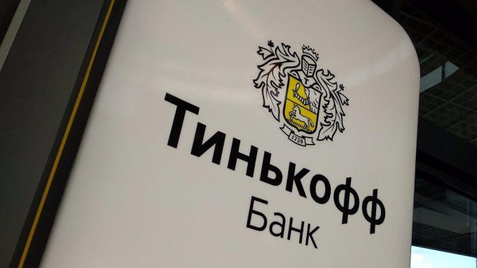 Вывеска Тинькофф банка