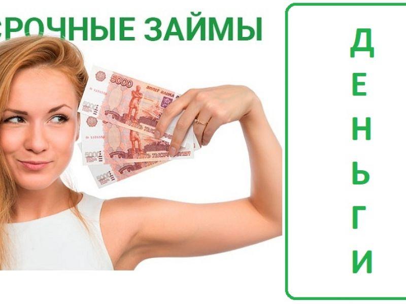 Где взять денег в долг срочно: топ-5 вариантов