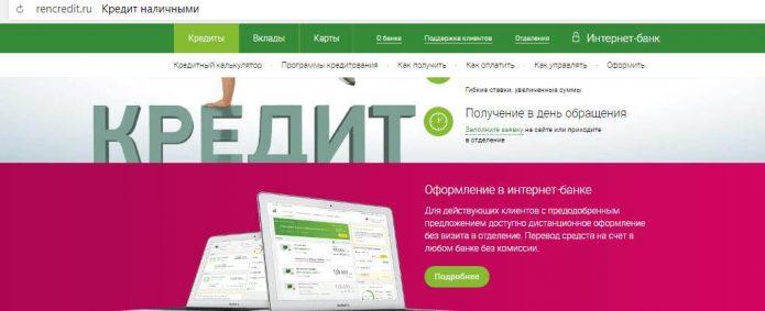 Банка Ренессанс Кредит