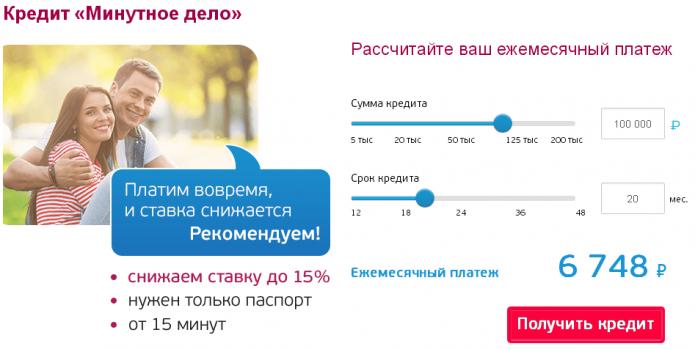 Банк УБРиР