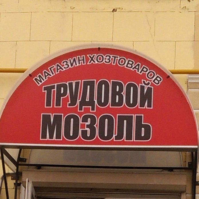 Фото смешного названия компании
