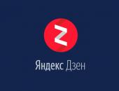 Как заработать обычному человеку на «Яндекс.Дзен»: важные правила