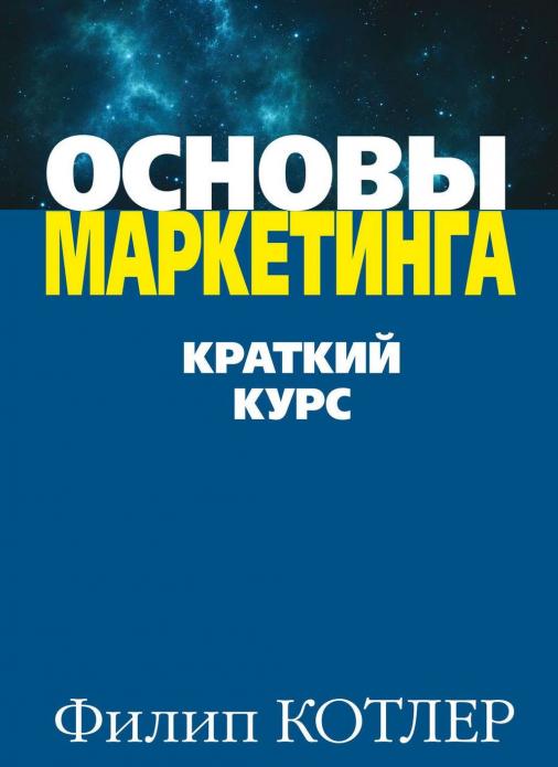 Обложка книги Филипа Котлера «Основы маркетинга»