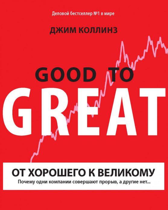 Обложка книги Джима Коллинза «От хорошего к великому»
