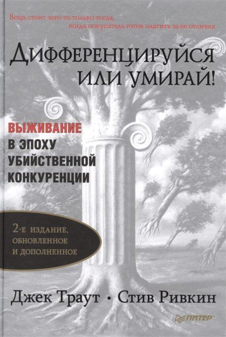 Обложка книги Джека Траута «Дифференцируйся или умирай!»