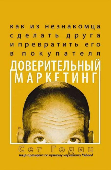 Обложка книги Сета Година «Доверительный маркетинг»