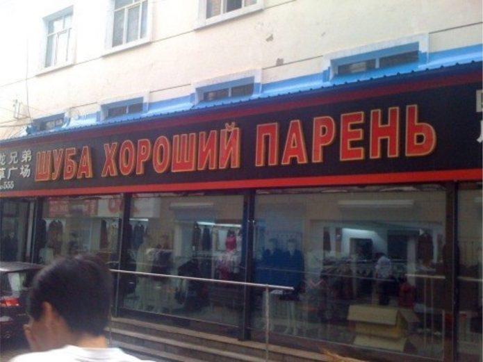 Смешное название магазина одежды