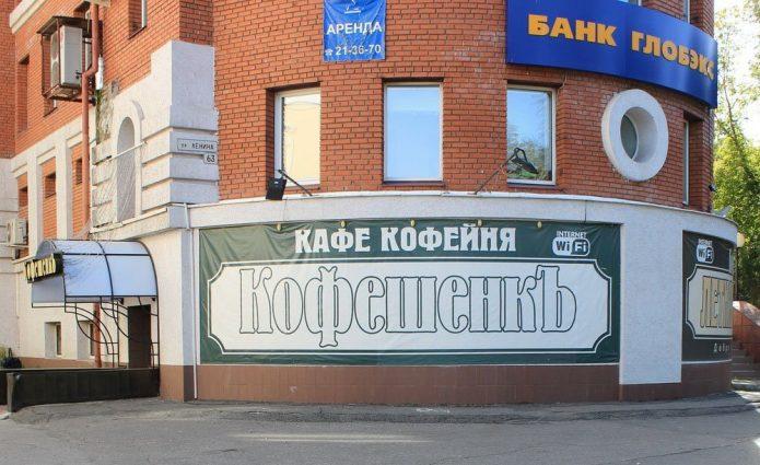 Кафе «КофешенкЪ»