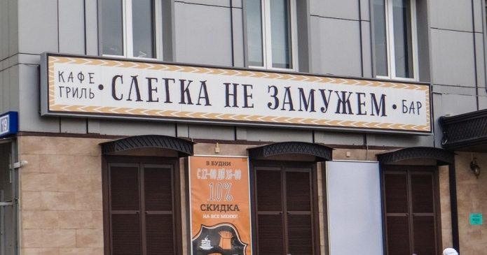 Кафе «Слегка не замужем»
