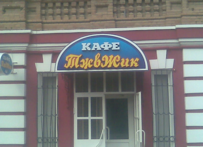 Кафе «ТжвЖик»