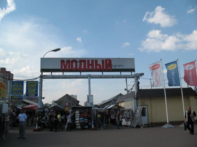Рынок «Водный стадион»