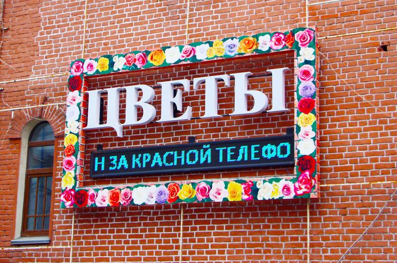 Вывески цветочного магазина: идеи оформления на фото