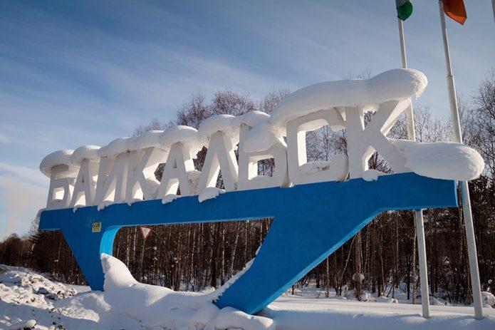 Стела на въезде в Байкальск