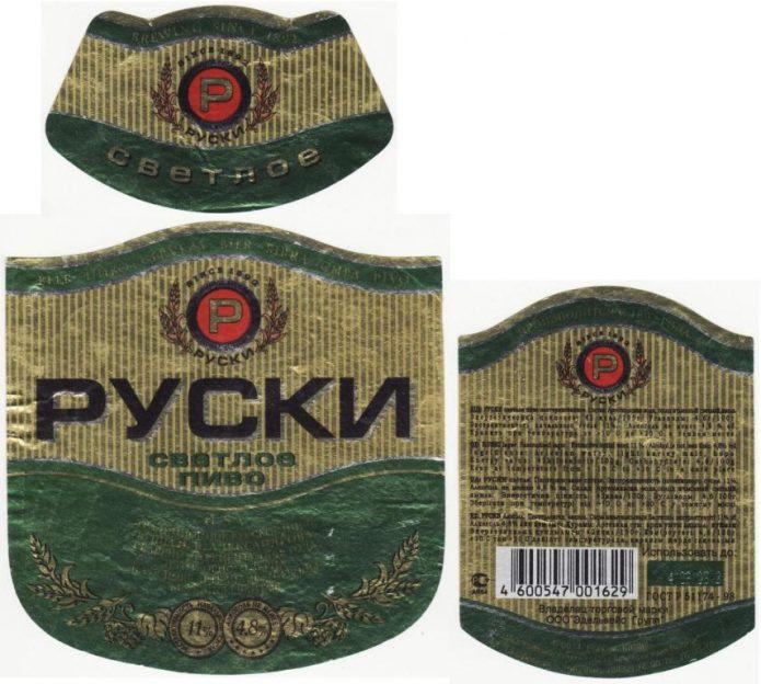 Этикетка пива «Руски»