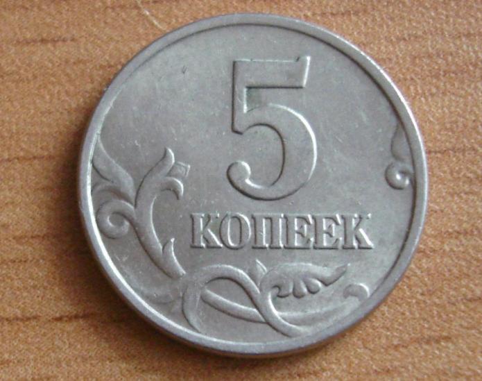5 копеек 1999 года