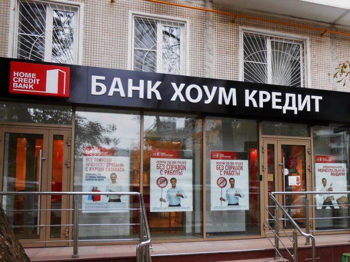 Банк Хоум Кредит