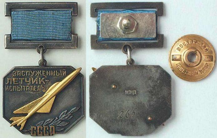 «Заслуженный лётчик-испытатель СССР»