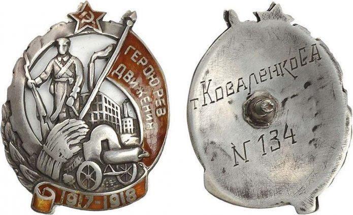 «Герою ревдвижения 1917–1918»