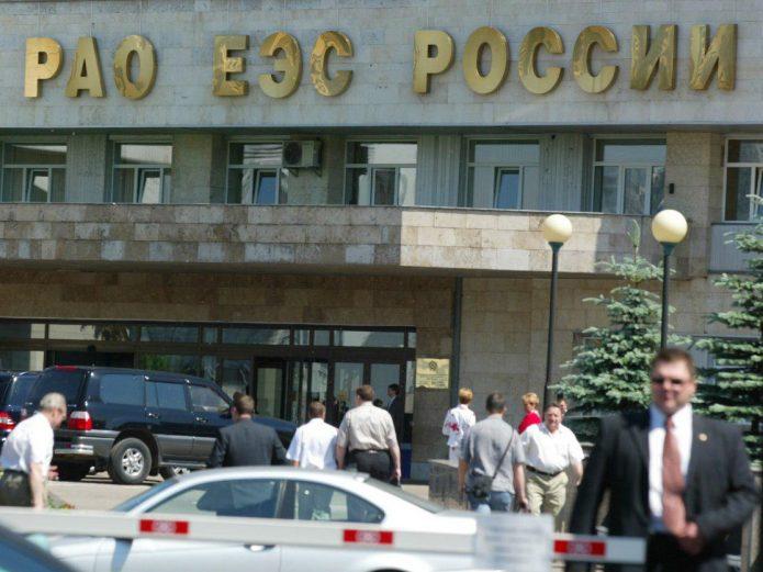 РАО «ЕЭС Россия»